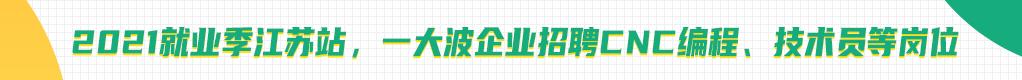 2021就业季江苏站,一大波企业招聘CNC编程、技术员等岗位招聘信息