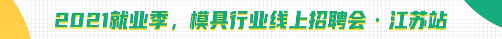 2021就业季,模具行业线上招聘会 江苏站招聘信息