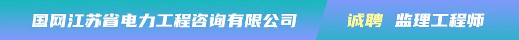 国网江苏省电力工程咨询有限公司招聘信息