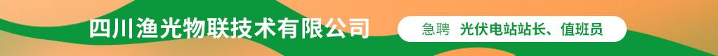 四川渔光物联技术有限公司招聘信息