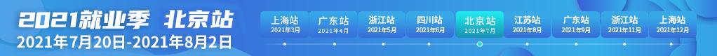 2021就業季 北京站招聘信息