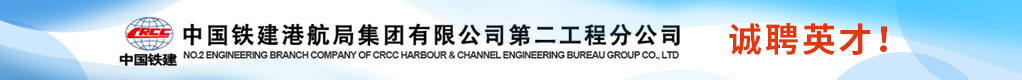 中国铁建港航局集团有限公司第二工程分公司招聘信息