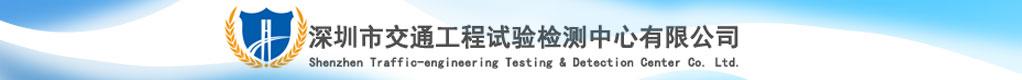 深圳市交通工程试验检测中心有限公司招聘信息