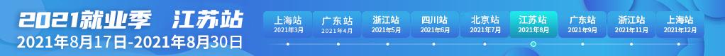 2021就業季 江蘇站招聘信息