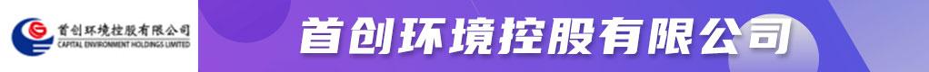 首(chuang)創環境控股有限(gong)公司招聘信息