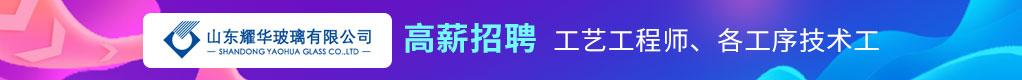 山东耀华玻璃有限公司招聘信息