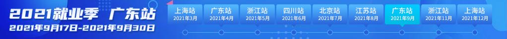2021就业季广东站招聘信息