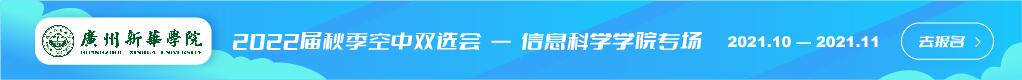 广州新华学院2022届秋季空中双选会招聘信息