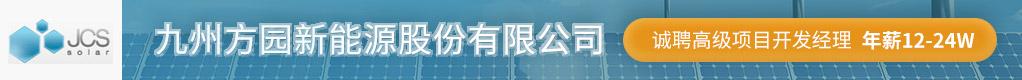九州方园新能源股份有限公司招聘信息