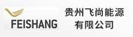 贵州飞尚能源有限公司招聘信息