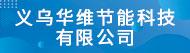 义乌华维节能科技有限公司招聘信息