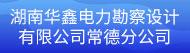 湖南华鑫电力勘察设计有限公司常德分公司招聘信息
