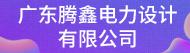广东腾鑫电力设计有限公司招聘信息