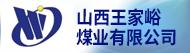 山西王家峪煤业有限公司招聘信息