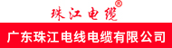 广东珠江电线电缆有限公司招聘信息