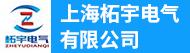 上海柘宇(dian)電氣有限(gong)公司招聘信息