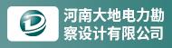 河南大地电力勘察设计有限公司招聘信息