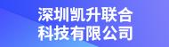 深圳凯升联合科技有限公司招聘信息