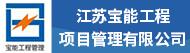 江苏宝能工程项目管理有限公司招聘信息