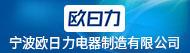 宁波欧日力电器制造有限公司招聘信息