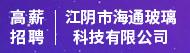 江阴市海通玻璃科技有限公司招聘信息