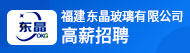 福建东晶玻璃有限公司招聘信息