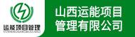 山西運能(xiang)項目(guan)琯理有限(gong)公司招聘信息
