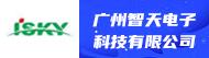 广州智天电子科技有限公司招聘信息