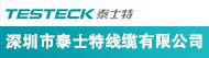 深圳市泰士特线缆有限公司招聘信息
