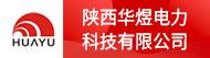 陕西华煜电力科技有限公司招聘信息