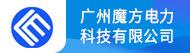 广州魔方电力科技有限公司招聘信息