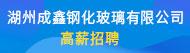 湖州成鑫钢化玻璃有限公司招聘信息