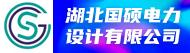 湖北(guo)國碩(dian)電力設計有限(gong)公司招聘信息