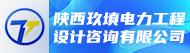 陝西玖填(dian)電力工程設計諮詢有限(gong)公司招聘信息