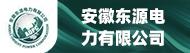 安(hui)徽東源(dian)電力有限(gong)公司招聘信息