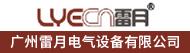 廣州雷月(dian)電氣設備有限(gong)公司招聘信息