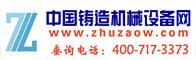 中国铸造机械设备网招聘信息
