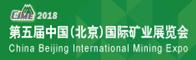 2018第五届中国(北京)国际矿业展览会招聘信息