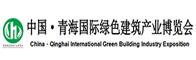 中国·青海国际绿色建筑产业博览会招聘信息