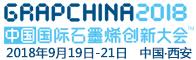2018Z中国国际石墨烯创新大会招聘信息