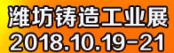2018年第五届山东(潍坊)铸造工业展览会招聘信息