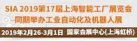 SIA 2019第17届上海智能工厂展览会同期举办工业自动化及机器人展招聘信息