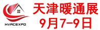 2018京津冀国际清洁取暖通风空调及建筑新能源技术展览会招聘信息