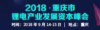 2018重庆市锂电发展资本峰会招聘信息