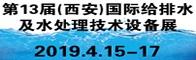 第13届(西安)国际给排水及水处理技术设备展览会招聘信息