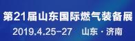 第21届山东国际燃气装备展招聘信息