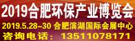 2019第五届中国合肥国际环保产业博览会招聘信息