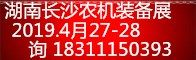 湖南长沙农机装备展招聘信息