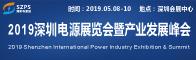 2019深圳国际电源展览会暨产业发展大会招聘信息