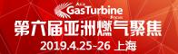 第六届亚洲燃气聚焦招聘信息